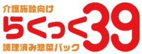 富山の介護給食 らくっく39